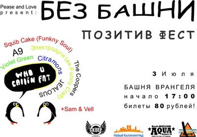 """3 июля - Фест """"Без Башни"""" в Башне Врангеля"""
