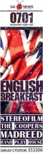 ENGLISH BREAKFAST PARTY в клубе «Амстердам»