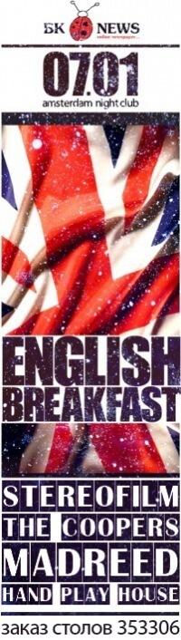 Очередной ENGLISH BREAKFAST PARTY в Мужском клубе!