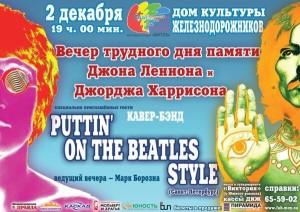 «Вечер Трудного Дня» - The Beatles Tribute